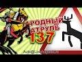 Народный Патруль 137 ПРОТИВ СИСТЕМЫ