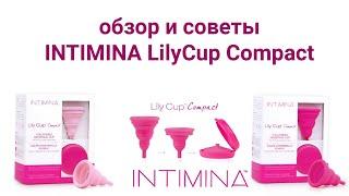 Менструальная чаша INTIMINA Lily Cup Compact. Обзор и советы по использованию