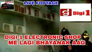 Digi 1 electronics me lagi bhayanak aag | Mumbra eXpress News |