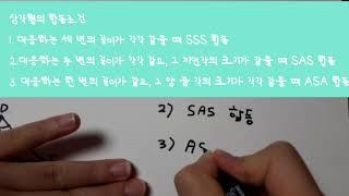중학교 2학년 1학기 삼각형의 합동 [수리수리지츄리]