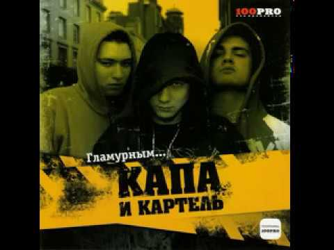 Капа и Картель - Гламурным 2008 (Альбом) + Список треков