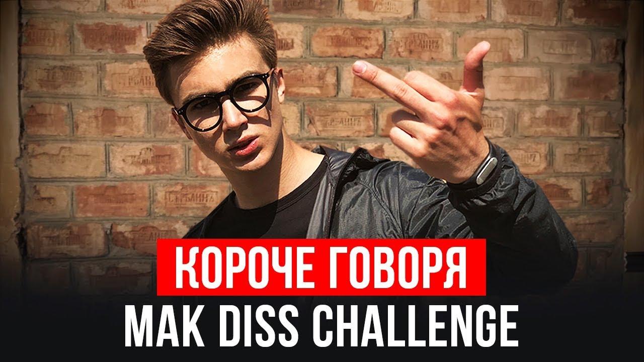 КОРОЧЕ ГОВОРЯ, MAK DISS CHALLENGE
