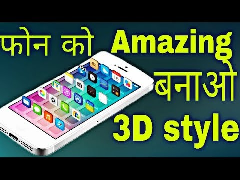 New Best 3D Launcher For Android 2018 || New Amazing Launcher 2018 ||