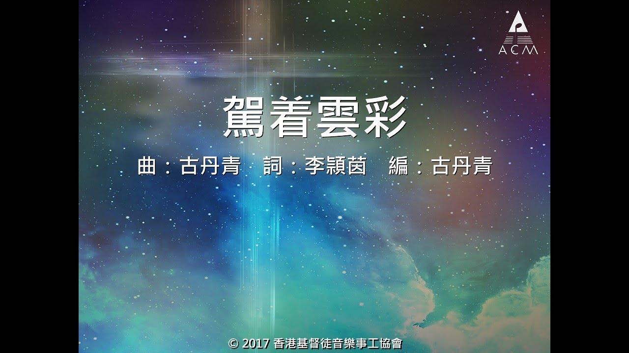 """【駕著雲彩】""""傳承使命"""" Official Lyric Video - 官方完整版"""