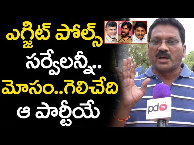 Bhimavaram Public Opinion On Exit Poll Results On AP Elections 2019 | PDTV News