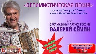 """Поёт Валерий СЁМИН. """"ОПТИМИСТИЧЕСКАЯ ПЕСНЯ"""" (муз. В. Сёмин, сл. В. Калинкин)"""