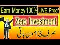 30$ No Deposit Bonus Withdraw Profit Without Deposit 100% | Live Withdrawal Proof | Abdul Rauf Tips