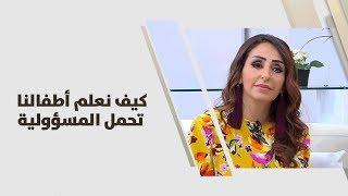 روان ابو عزام - كيف نعلم أطفالنا تحمل المسؤولية