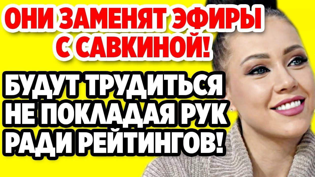 Дом 2 Свежие новости и слухи! Эфир 15 АВГУСТА 2020 (15.08.2020)
