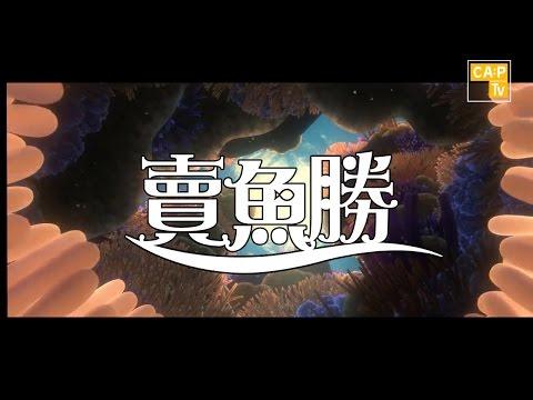 CapTV【黑社會生態保育短片-賣魚勝】