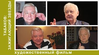 Фильм об Олеге Табакове.