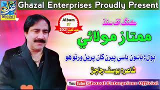 Mumtaz Molai   Basoon Basey Peeran Khan   King Of Sindh   Album 57   Eid Gift 2021