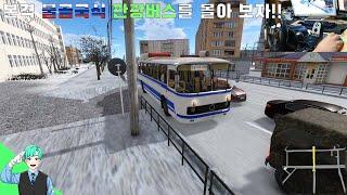 버스 드라이버 시뮬레이터 19 본격 불곰국식 관광버스를…
