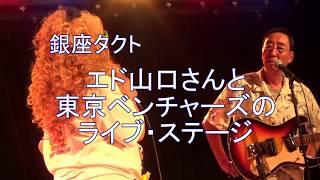 蝶よ花夜の東京どまんなか、銀座(東京・中央区)の銀座タクトのライブ...