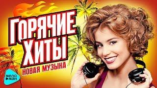 Горячие Хиты. Новая Музыка. Сезона Зима 2018. ТОП 40.