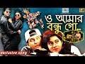 Salman Shah Sorone | সালমান শাহ স্বরণে | O amar Bondhu Go | Swagata | Emon | Exclusive Song | 2019