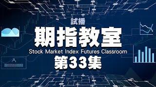 【期指教室】高位好淡爭持,沽家勿輕舉妄動 第 33 集 - 2019/2/14