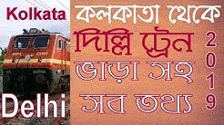 KOLKATA TO DELHI TRAIN DETAILS 2019 || কলকাতা থেকে দিল্লি ট্রেন