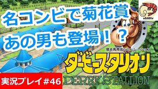 【ダービースタリオン】#46 名コンビで菊花賞!あの男も登場!?【ニンテンドースイッチ】