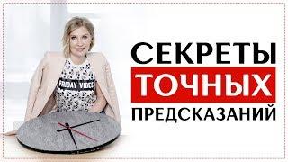 Секреты точных предсказаний РУН - Анна Скуцкая