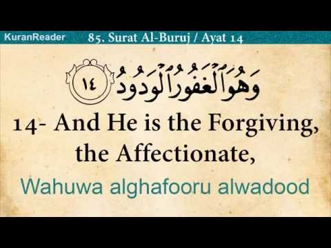 Quran: 85. Surat Al-Buruj (The Mansions of the Stars): Arabic and English translation HD