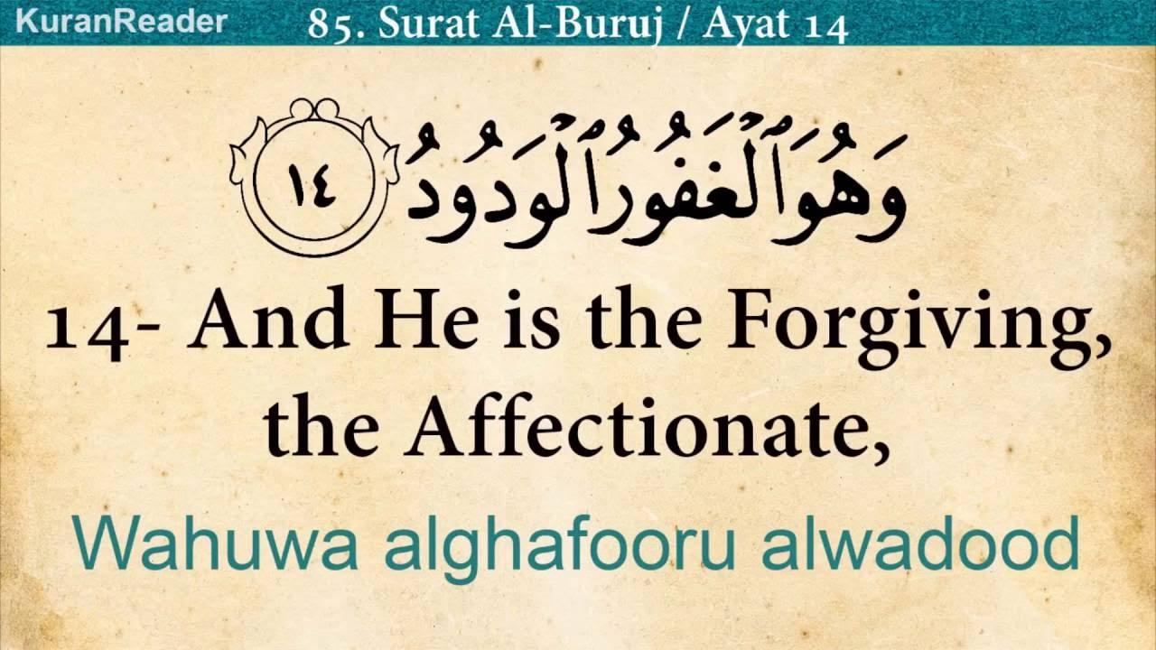 Quran: 85  Surat Al-Buruj (The Mansions of the Stars): Arabic and English  translation HD