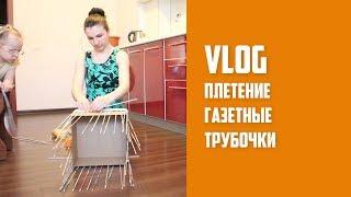Vlog. Стираю шторы, творчество с детьми.