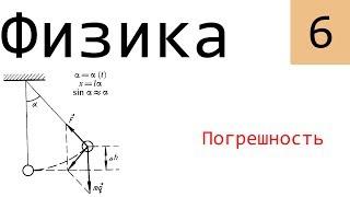 Физика. 6. Погрешность