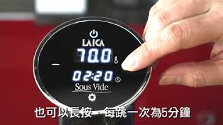 意大利LAICA SVC107L1 舒肥棒使用教學