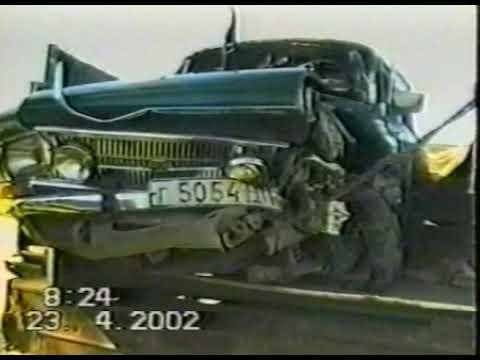 Инспекция безопасности дорожного движения  2002 г