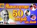 இளையராஜா 50 காதல் பாடல்கள்   Ilayaraja 50 Love Songs   Tamil Ilayaraja Love Songs   Ilayaraja Hits