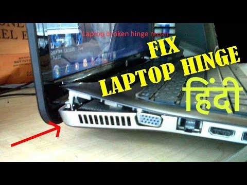 Laptop Hinge टूटा हुआ REPAIR करे सिर्फ़ 50rs में..