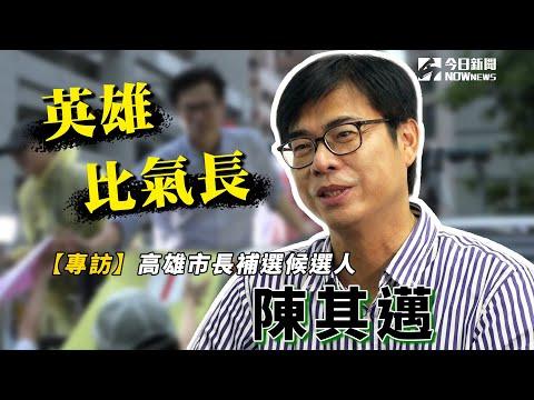 英雄比氣長!專訪高雄市長補選候選人陳其邁
