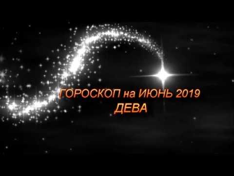 ♍ ДЕВА - ГОРОСКОП на ИЮНЬ 2019