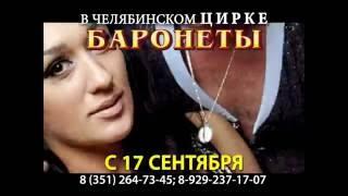 """Королевский цирк Гии Эрадзе шоу """"Баронеты"""""""