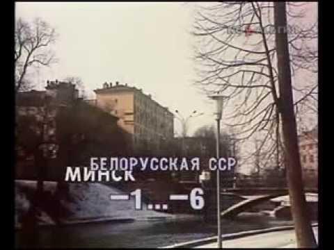 Прогноз погоды от 20 января 1988 года