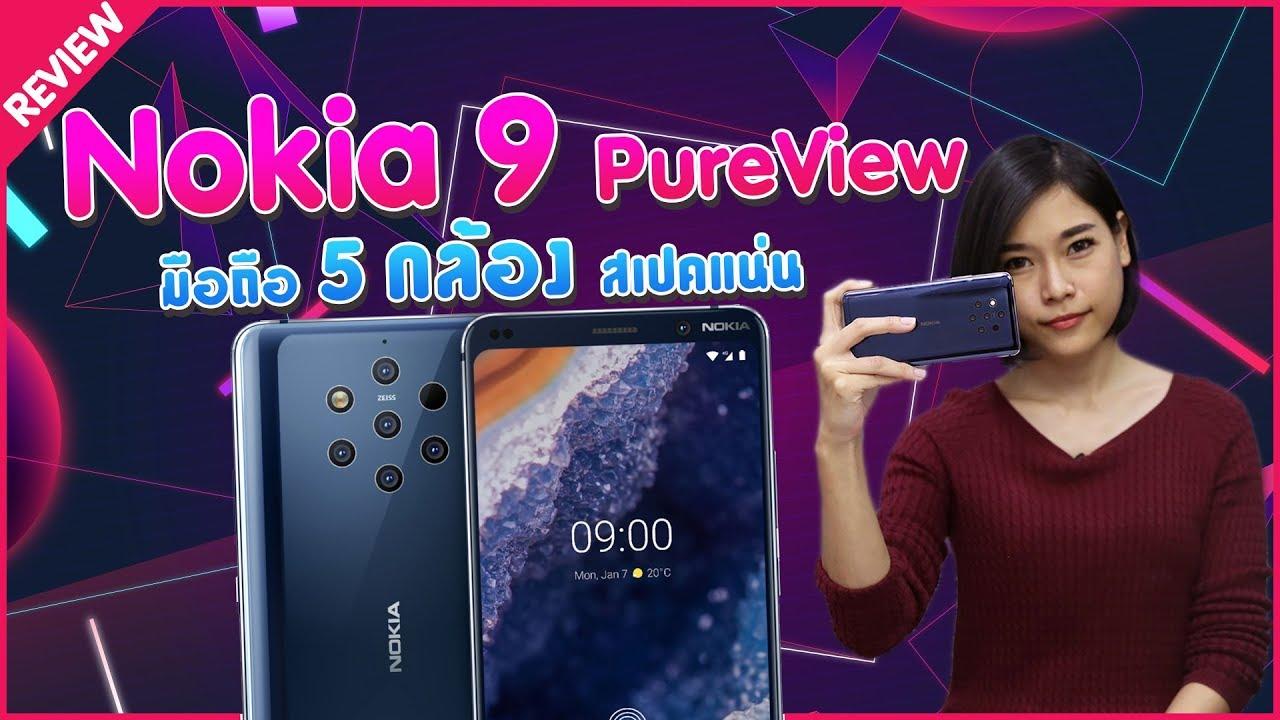 Nokia 9 PureView มือถือกล้อง 5 ตัว สเปคอัดแน่น