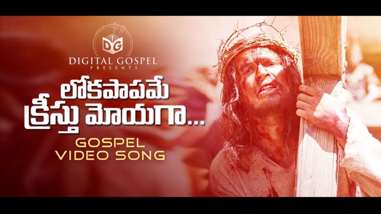 Loka Papame Gospel Video Song || Latest telugu Christian video Song || Digital Gospel
