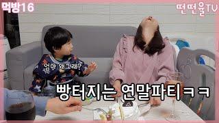 소소한 5주년 연말파티♡ | 함박스테이크 | 생크림 케…