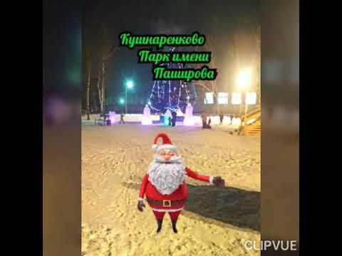 Кушнаренково парк имени Паширова