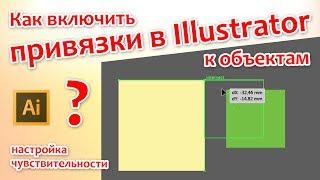 Настройка привязки объектов в Adobe Illustrator