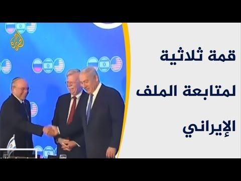 القمة الأمنية.. على ماذا اتفقت أميركا وروسيا وإسرائيل؟  - نشر قبل 59 دقيقة