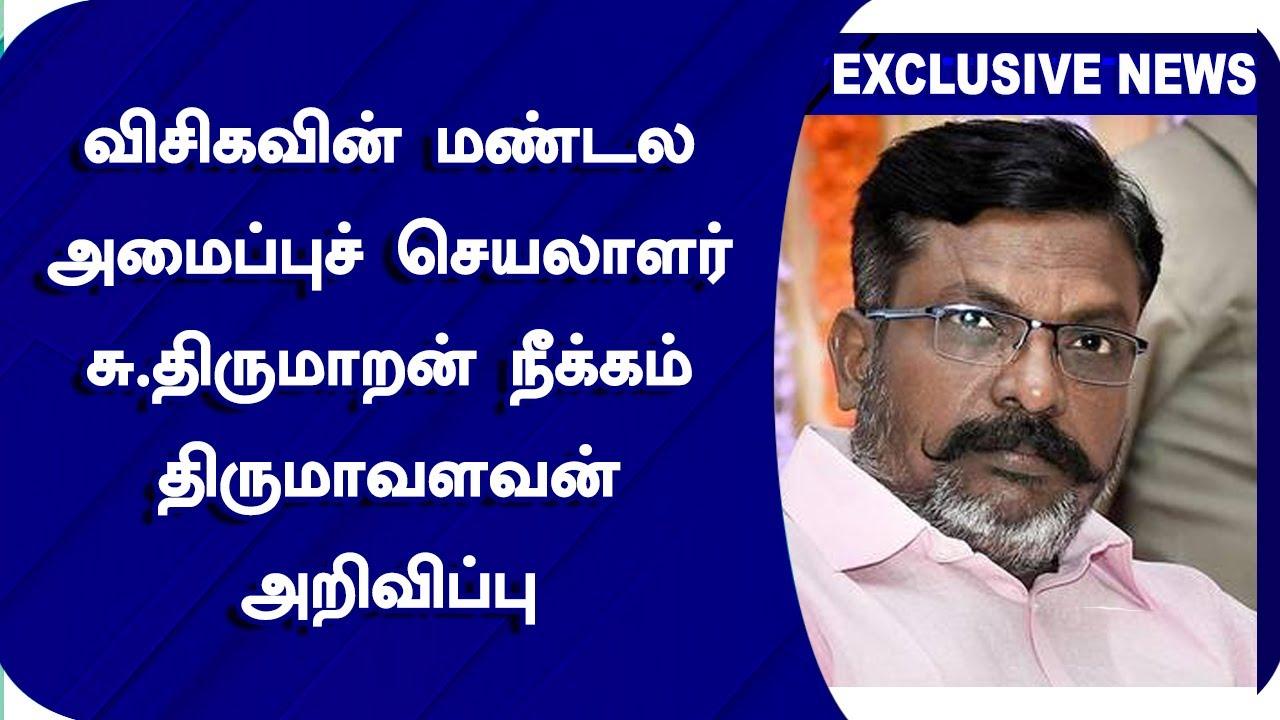 விசிகவின் மண்டல அமைப்புச் செயலாளர் சு.திருமாறன் நீக்கம் - திருமாவளவன்  அறிவிப்பு | VCK - YouTube