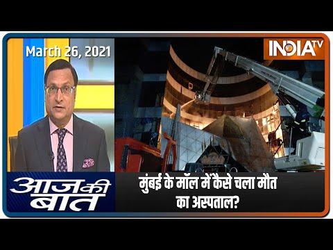 Aaj Ki Baat With Rajat Sharma, March 26th, 2021: मुंबई के मॉल में कैसे चला मौत का अस्पताल?