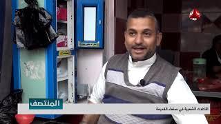 الأكلات الشعبية في صنعاء القديمة  | تقرير يمن شباب