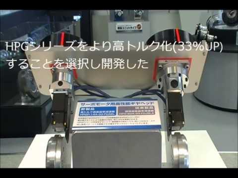 No17_高トルク遊星歯車減速機HPGPシリーズデモ