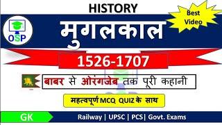 पूरा मुगलकाल | History GK | Vv imp | Mughal umpire | SSC | RAILWAY | POLICE | UPSC & ALL Exam