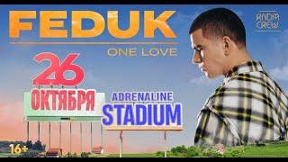 FEDUK & Вандер Фил - Сахарок (Adrenaline Stadium) 26/10/19
