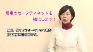 たなか美絵子が伝えたいこと! 田中美絵子 検索動画 30