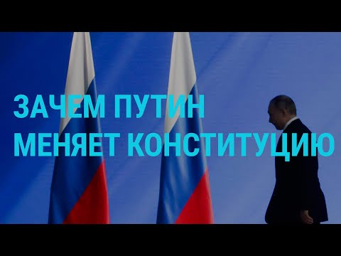 Путин начал транзит власти | ГЛАВНОЕ | 15.01.20